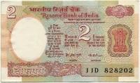 2 рупии Индия (б)