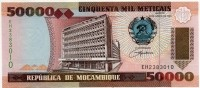 50000 метикаль Мозамбик (б)