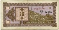 10 купонов 1992 1 выпуск!!! (978) Грузия (б)