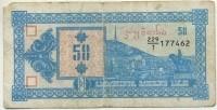 50 купонов 1992 (462) 1 выпуск Редкость! Грузия (б)