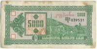 5000 купонов 1992 (531) 1 выпуск Грузия (б)