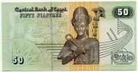 50 пиастров Египет (б)
