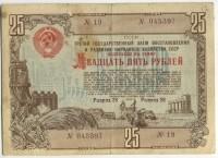 Облигация 1948 25 рублей (397) (б)