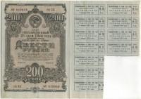 Облигация 1948 200 рублей с купонами (844) (б)