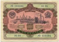 Облигация 1952 100 рублей (594) (б)