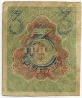 3 рубля 1919 (б)