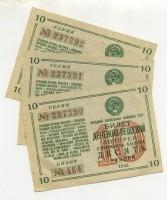 Лотерейный билет ДВЛ 1941 10 рублей 2 тип нечастый (б)