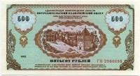 Немцовка 500 рублей 1992 (б)