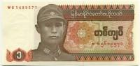 1 кьят 1990 Мьянма (б)