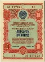 Облигация 1954 10 рублей (278) (б)