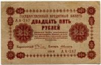 25 рублей 1918 (Пятаков, Алексеев) (187) (б)