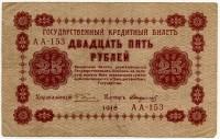 25 рублей 1918 (Пятаков, Стариков) (153) (б)