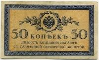 50 копеек 1915 (б)