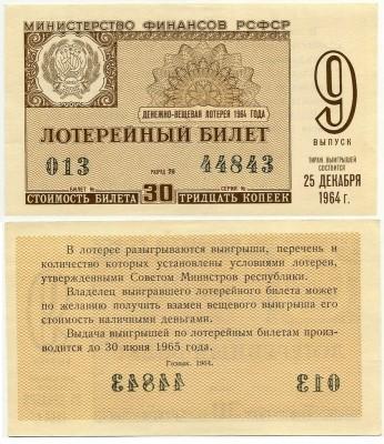 Лотерейный билет ДВЛ 1964-9 (б)