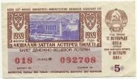 Лотерейный билет СНГ Казахская ССР 1989-5 (б)