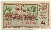 Лотерейный билет СНГ Узбекская ССР 1972-4 (б)