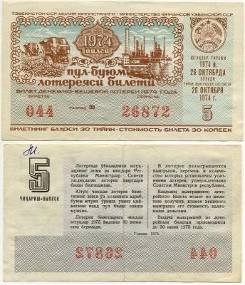 Лотерейный билет СНГ Узбекская ССР 1974-5 (б)