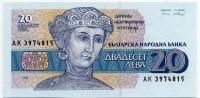 20 лева 1991 Болгария (б)