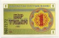 1 тийин 1993 № внизу Казахстан (б)
