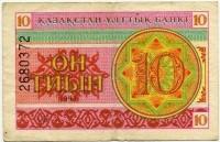 10 тийин 1993 (372) № вверху Казахстан (б)