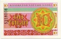 10 тийин 1993 № вверху Казахстан (б)