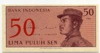 50 сен 1964 Индонезия (б)