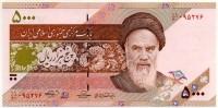 5000 риал Новинка Пиала Иран (б)