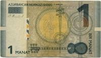 1 манат 2009 (555) Азербайджан (б)