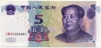 5 юаней 2005 Китай (б)