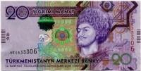 20 манат 2012 (306) Туркменистан (б)