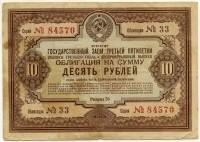 Облигация 1940 10 рублей (570) Редкая!! (б)