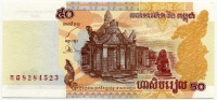 50 риэль 2002 Камбоджа (б)