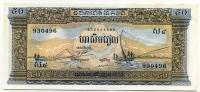 50 риэль Камбоджа (б)