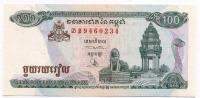 100 риэль 1995 Камбоджа (б)