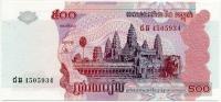500 риэль 2004 Камбоджа (б)