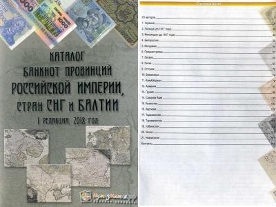 Новинка 2018 года!!! Каталог банкнот првинций Российской империи, стран СНГ и Балтии