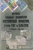 Новинка 2018!!! Каталог банкнот провинций Российской империи, стран НСГ и Балтии (б)
