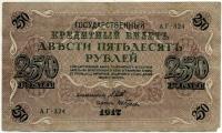 250 рублей 1917 (Шипов, Гусев) (АГ-324) (б)