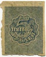 5 рублей 1920 РСФСР (б)