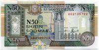 50 шиллингов 1991 Сомали (б)