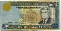 10000 манат 1996 (391) Туркменистан (б)