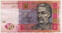 10 гривен 2015 (295) Украина (б)