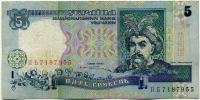 5 гривен 1997 (955) Украина (б)