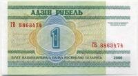 1 рубль 2000 (2000) ГВ Белоруссия (б)