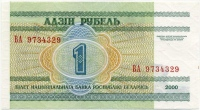 1 рубль 2000 (2003) ВА Белоруссия (б)