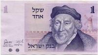 1 шекель 1978 (863) Израиль (б)