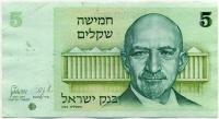 5 шекелей 1978 (298) Израиль (б)