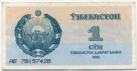 1 сум 1992 (426) Узбекистан (б)