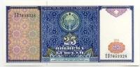 25 сум 1994 Узбекистан (б)