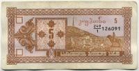 5 купонов 1992 1 выпуск (091) Грузия (б)